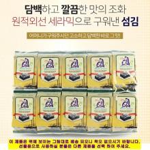 광천 섬김 도시락김 20봉
