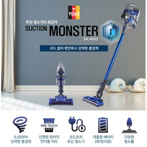 톨즈 썩션 몬스터 무선 청소기DK-4003