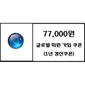 회원77,000원 연회비지원