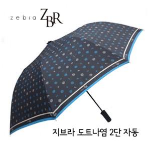 [지브라]2단 도트나염 자동우산