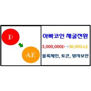 아빠코인[AK] 채굴전환, 블록체인, 토큰, 양자보안,3000000P, 3,000,000P