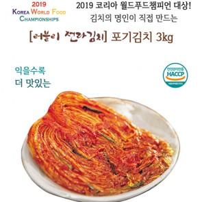 [월드푸드챔피언 대상]러블리 전라김치 포기김치 3kg