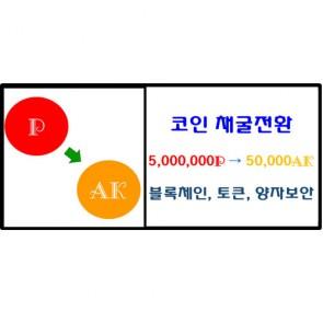 코인채굴전환[AK], 블록체인, 토큰, 양자보안,[5,000,000P]