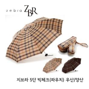 [지브라]5단 빅체크 파우치 우산