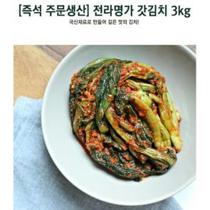 [즉석 주문생산]전라명가 갓김치 3kg