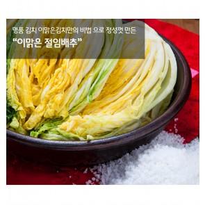 이맑은김치 [포기김치 - 새우젓 3kg]