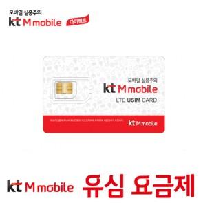 KT M 모바일 유심요금제