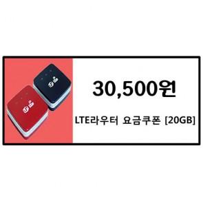 LTE라우터 데이터 요금쿠폰 [20GB]