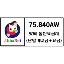 ASSA Communication charge + Mobile Phone payment [75.840USD]